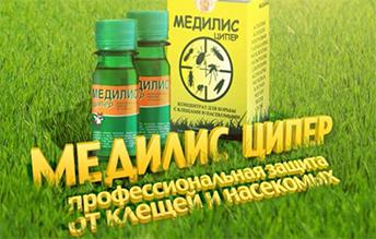 sredstvo-medilis-tsiper-ot-kleshhey-i-komarov-medilis-news-1